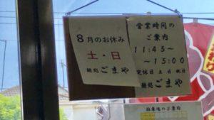 麺処ごまや2019年8月の定休日
