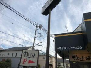 麵道場 鶴瀬店の営業時間は?