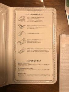 貼り方はガラスフィルムの入っていたケース内側にあります。