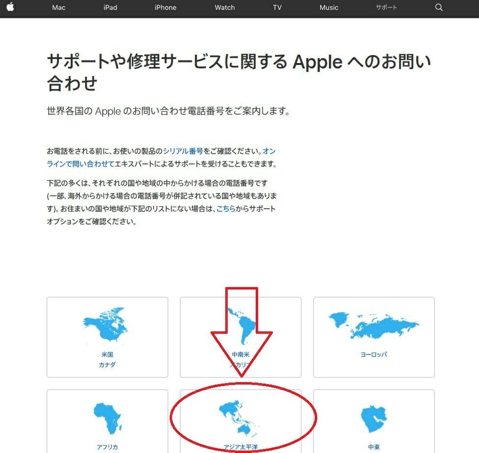 サポートや修理サービスに関する Apple へのお問い合わせ