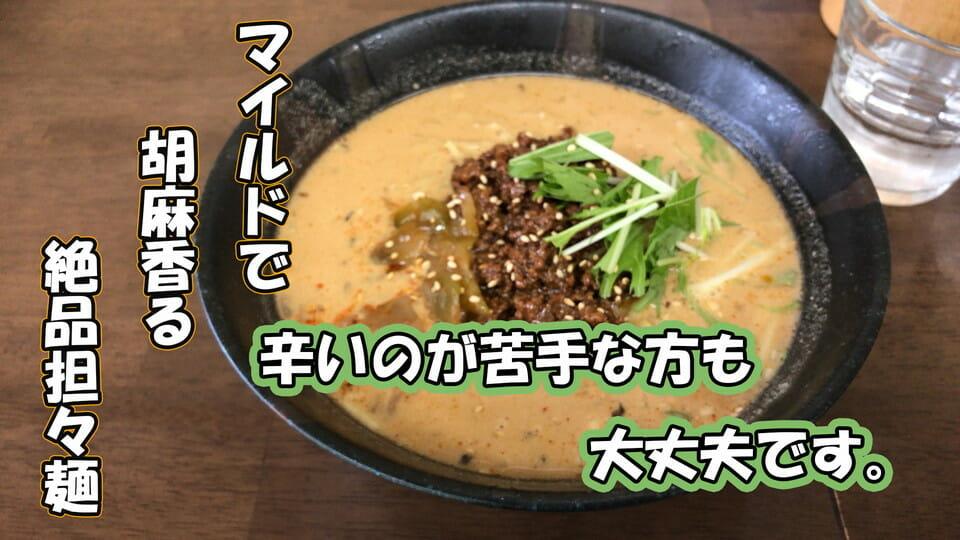 埼玉県さいたま市の胡麻香る絶品担々麺
