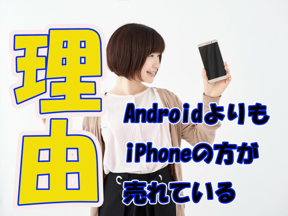 日本でiPhoneのほうが売れている理由