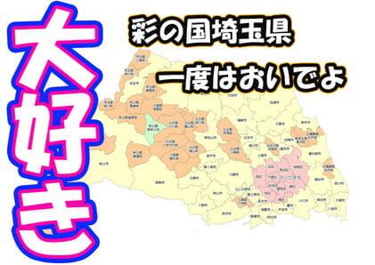 彩の国埼玉県が大好きです