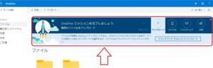 チュートリアルでOneDriveの使い方を確認。
