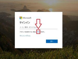 Microsoftアカウントをお持ちでない方は作成をクリックしてアカウントを新規作成しましょう。