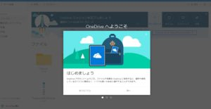 OneDriveを使用開始