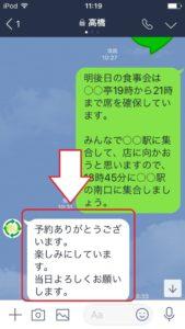 相手からメッセージの返信が来ました。