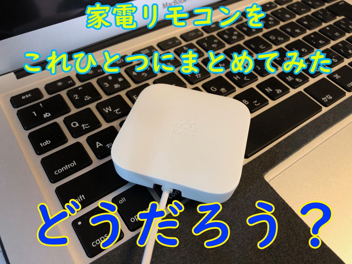 Nature Remo mini 家電コントローラーを使ってみて、メリットとデメリットをまとめてみた。
