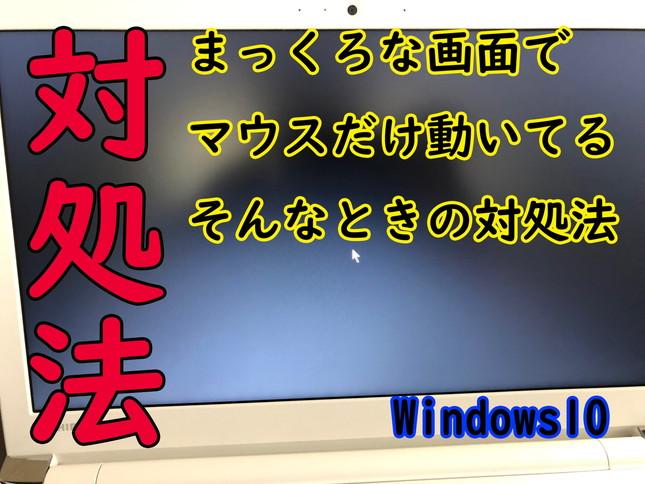 Windows10のブラックアウト対処方法