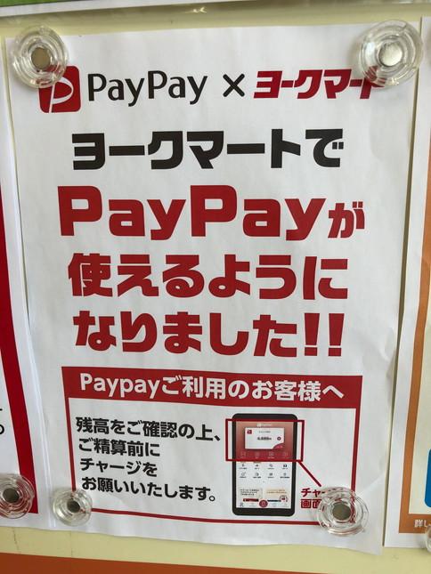 ヨークマートもPayPay使えるようになった