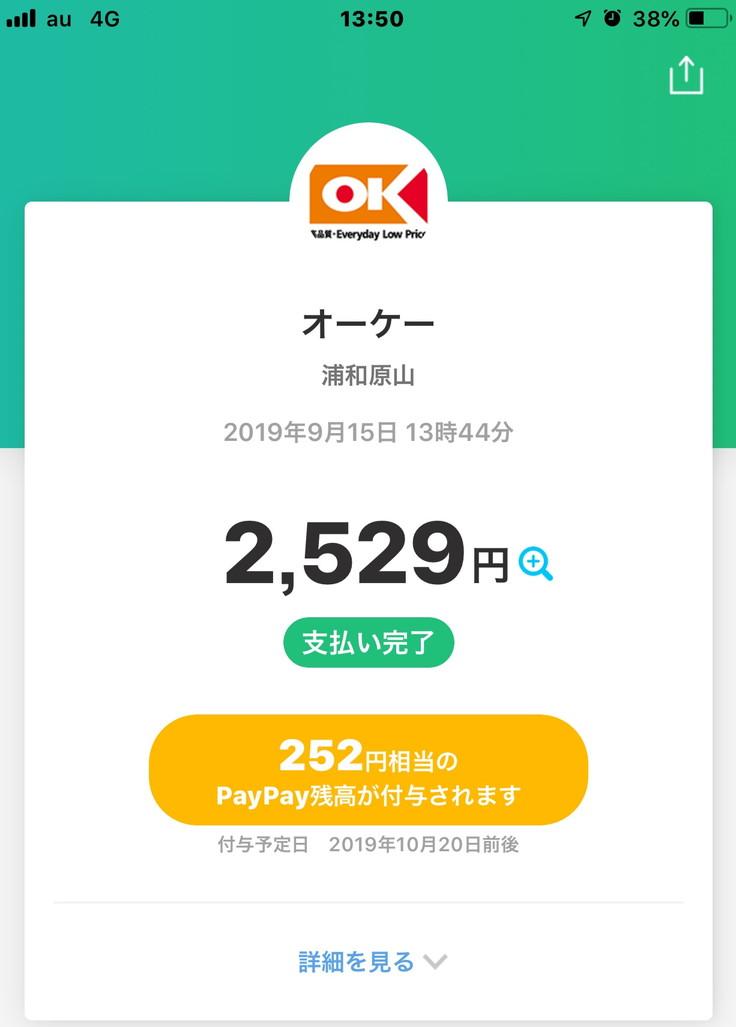 PayPayをオーケー浦和原山店で使ってみた