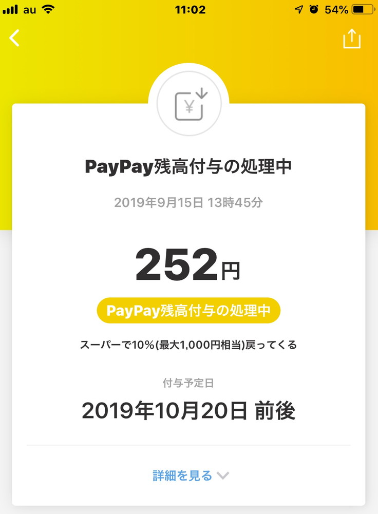 PayPayの相当額の付与は約1か月後