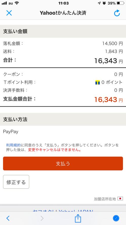 ヤフオクのPayPay支払い画面