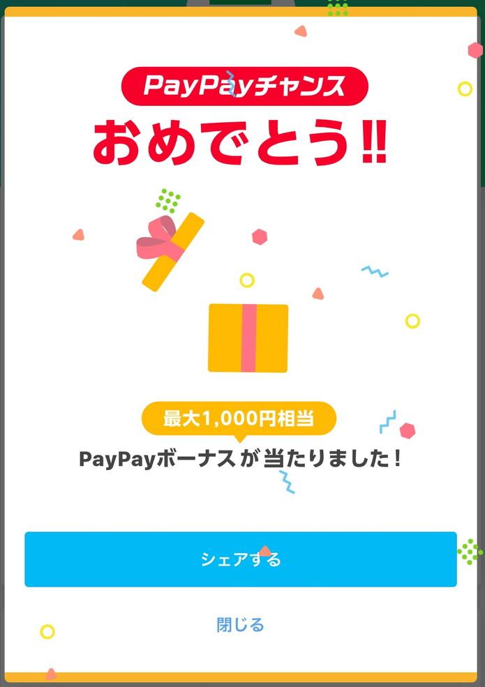 PayPay当たりました。