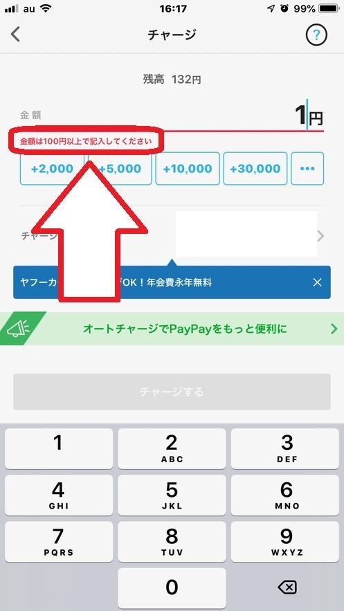 PayPayは100円以上1円単位でチャージができます。
