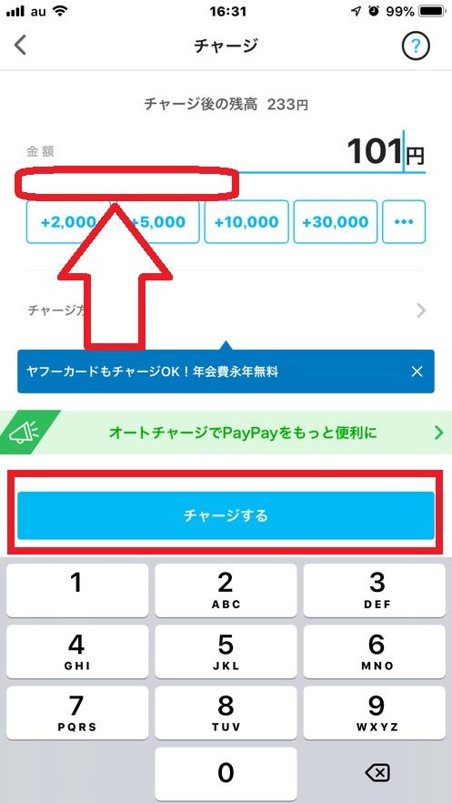 PayPayチャージは簡単にできます。