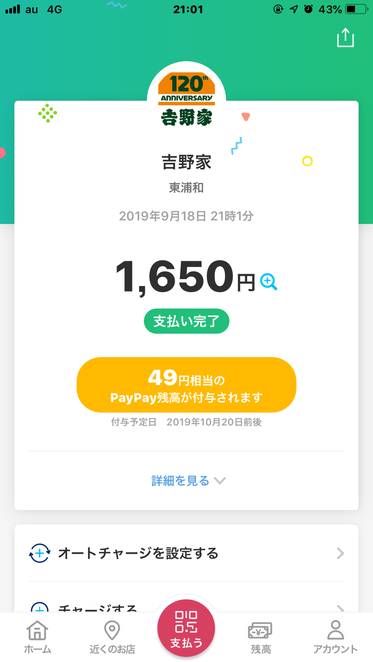 PayPayの通常還元は3%でした。