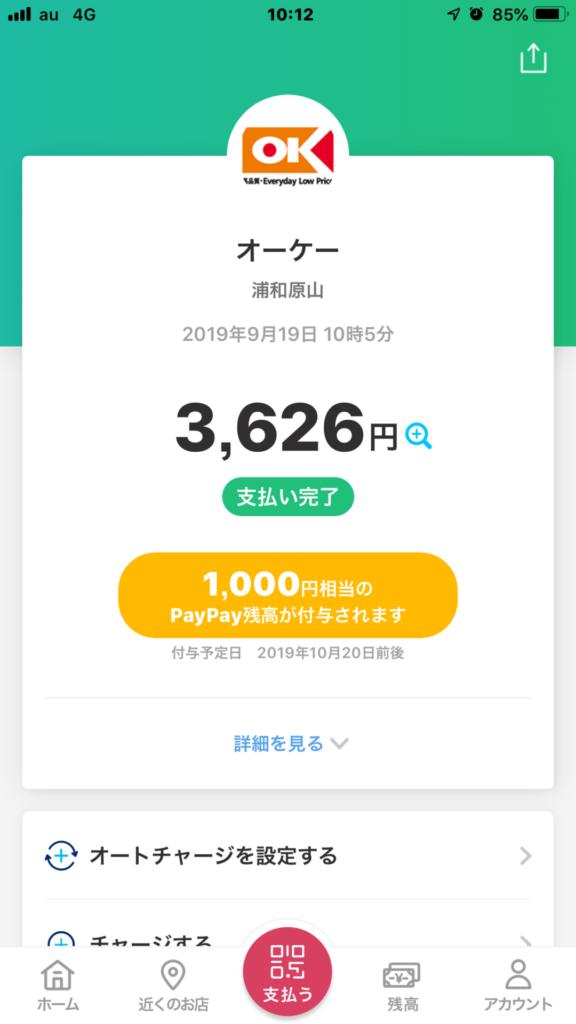 1000円相当が当たり