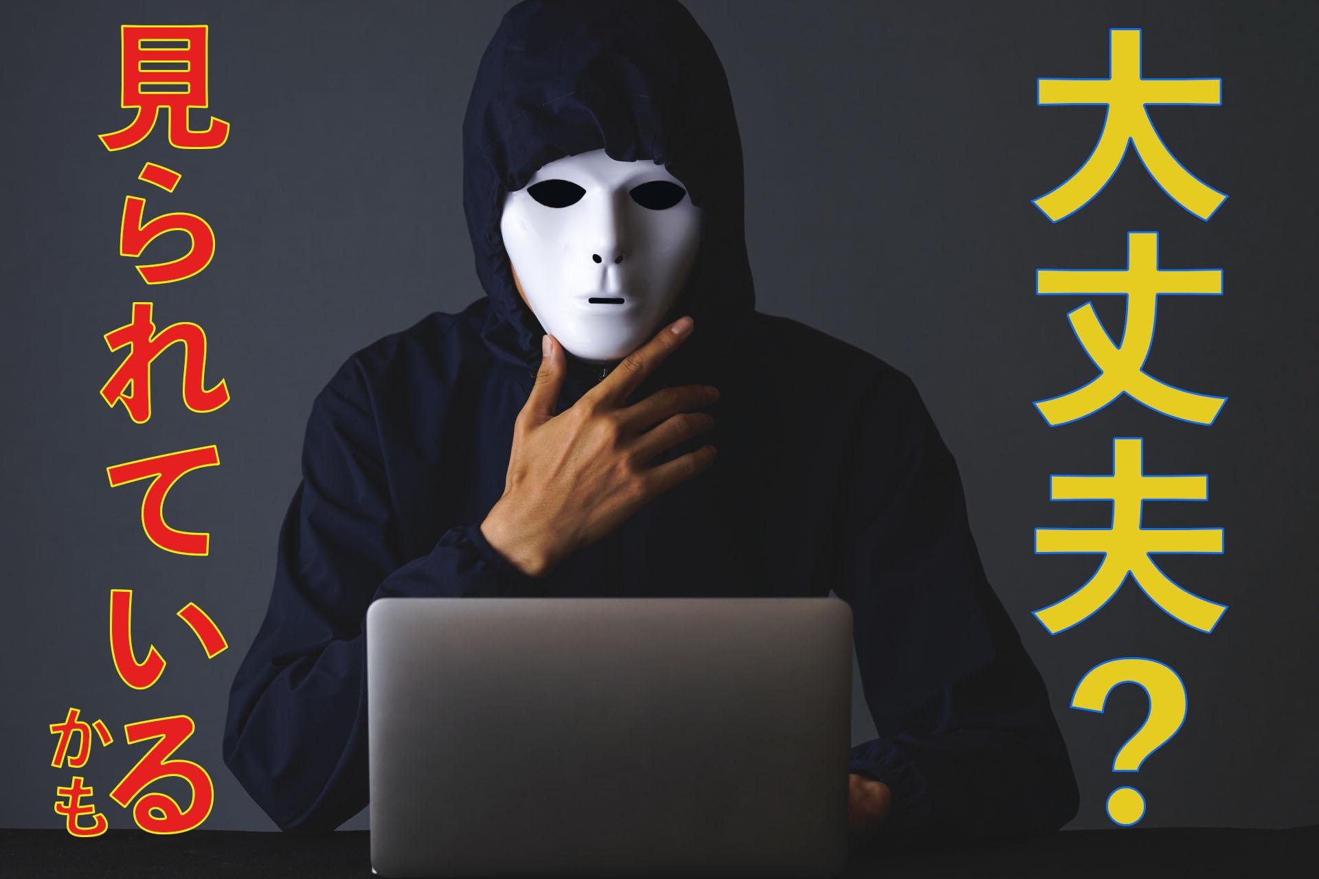サイバー攻撃であなたの生活が丸見えに
