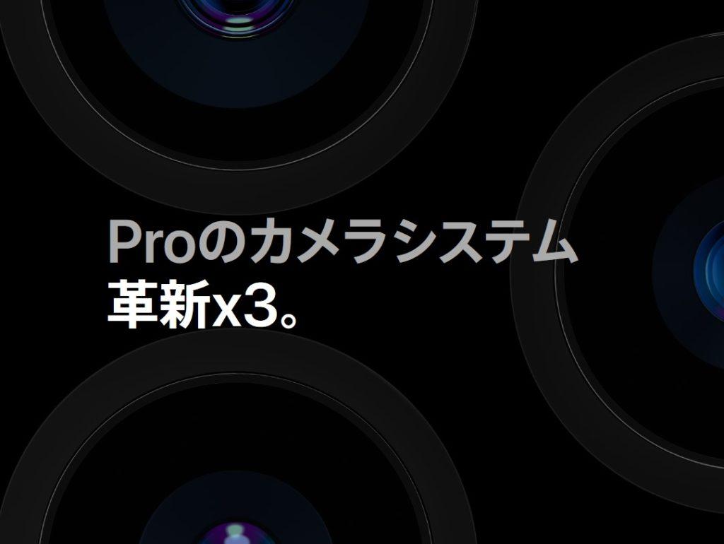 iPhone11Proの3つのカメラ