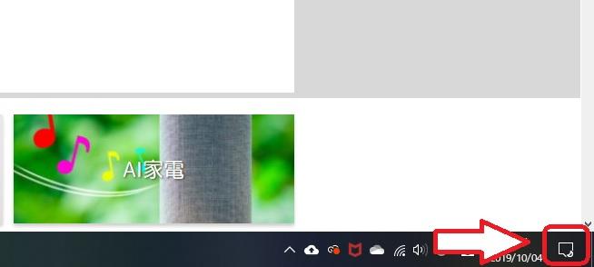 Windows10アクションセンター