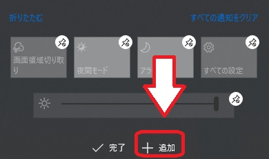 Windows10クイックアクションの追加