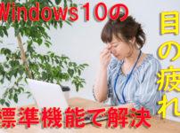 Windows10の夜間モードでブルーライトカットして目を守ろう