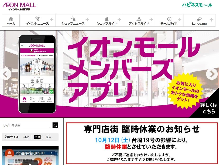 イオン浦和美園は台風の19号の影響により12日(土)は臨時休業