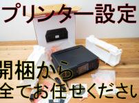 埼玉県さいたま市でプリンター設定を出張サポート、開梱から設定はもちろんトラブル診断まで