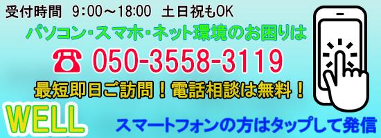 埼玉県さいたま市発の出張サポート!パソコン・スマホ・ネット環境のお困りはWELL