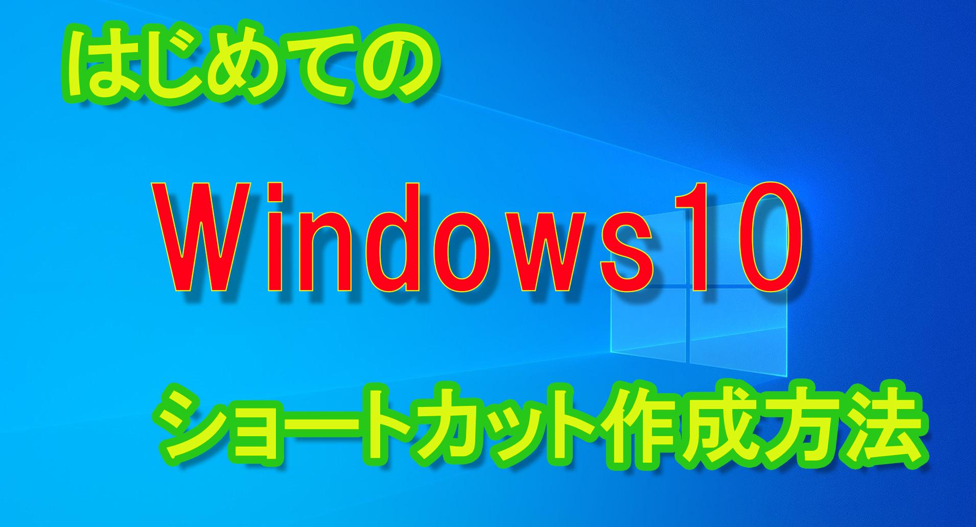 Windows10のショートカット作成方法