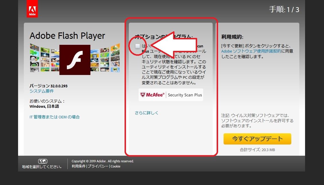 Adobe Flash Player Ver.32.0.0.293更新しました? - WELL ...