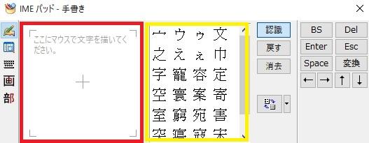 IMEパッドでは赤枠内にマウスでクリックしたまま文字を書くと、黄枠の中に予測変換された文字が表示されます。