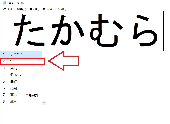 IMEパッドで検索した文字を気付かなかった読み方で入力