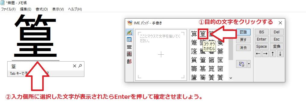 目的の文字をクリックしたら、入力個所に表示されます。Enterを押すまでは確定されていないので、必ずEnterを押して入力を確定させましょう。