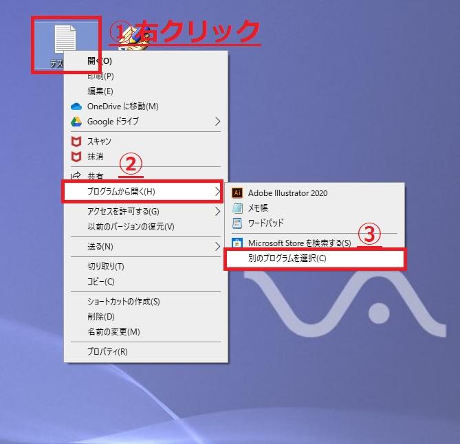 既定のプログラムに設定したいソフトで使用するファイルを右クリックします。