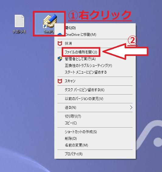既定のプログラムに設定したい、ソフトのショートカットを右クリックします。