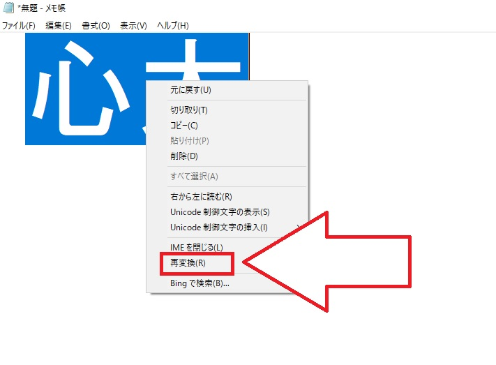 選択した文字を右クリックして、メニューから再変換(R)をクリックしましょう。