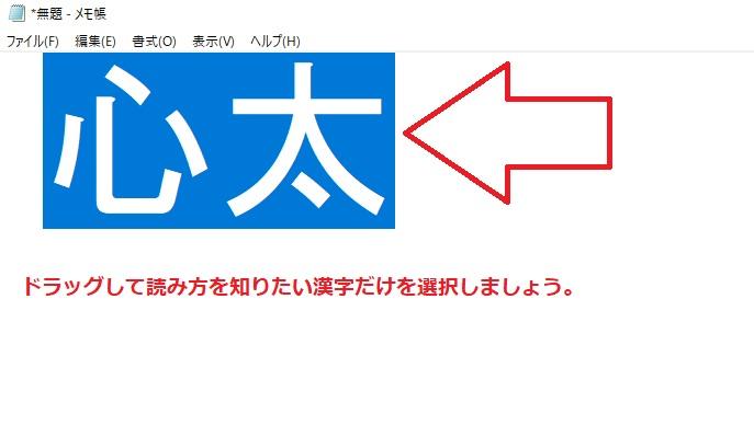 読み方を知りたい漢字をドラッグして選択。
