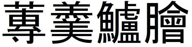 読めない4字熟語