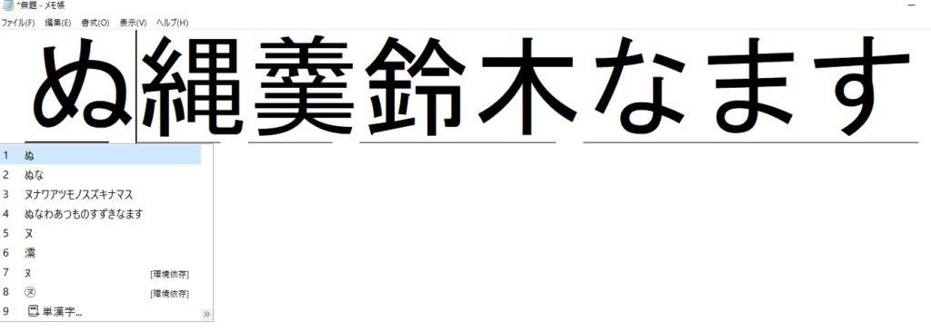 蓴羹鱸膾はさすがに再変換機能では読めない漢字だった。