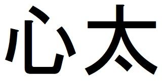 「心太」この漢字読めますか?