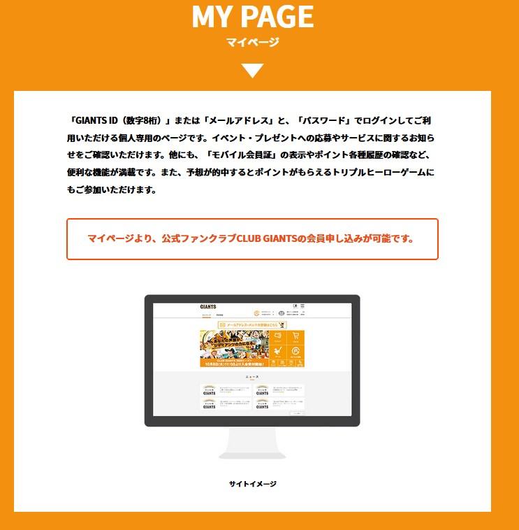 ジャイアンツIDマイページ