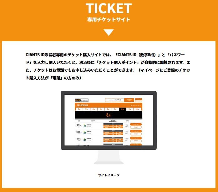 ジャイアンツID専用チケットサイト