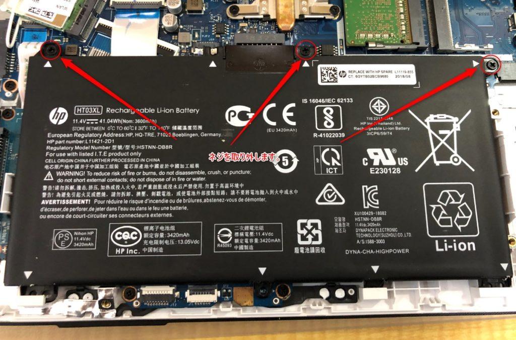 バッテリーが3か所固定されています。ネジを取り外しましょう。