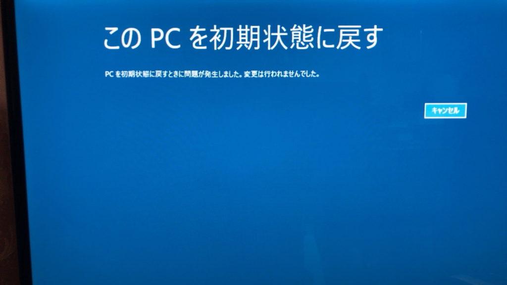 PCを初期状態に戻すときに問題が発生しました。変更は行われませんでした。