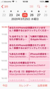 iPhoneのカレンダーに迷惑なCLICK SUBSCRIBE