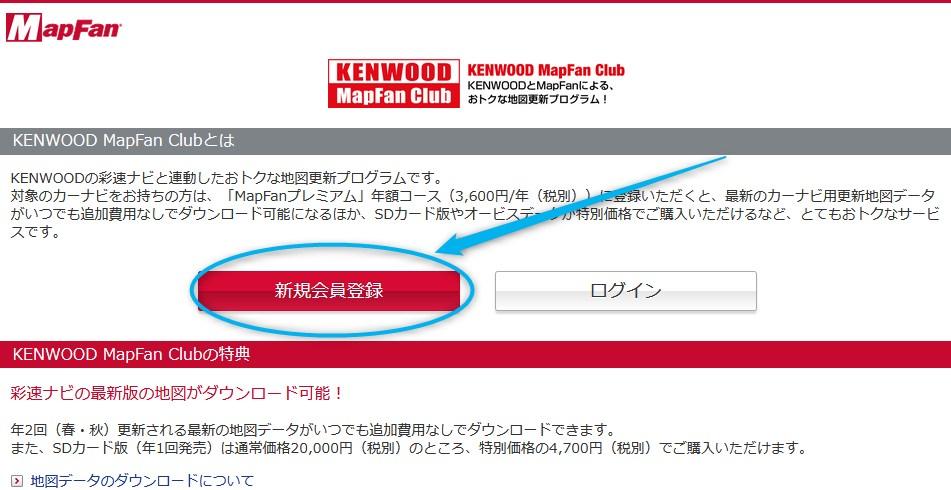 KENWOOD MapFanClub新規会員登録をクリック