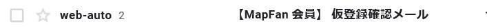 登録したメールアドレスにMapFan会員 仮登録確認メールが届いているのでメールを開きましょう。