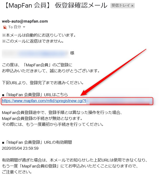 MapFan会員 仮登録確認メールの本文内に「MapFan会員登録」はこちらと記載のリンクをクリックして会員登録を確定させましょう。